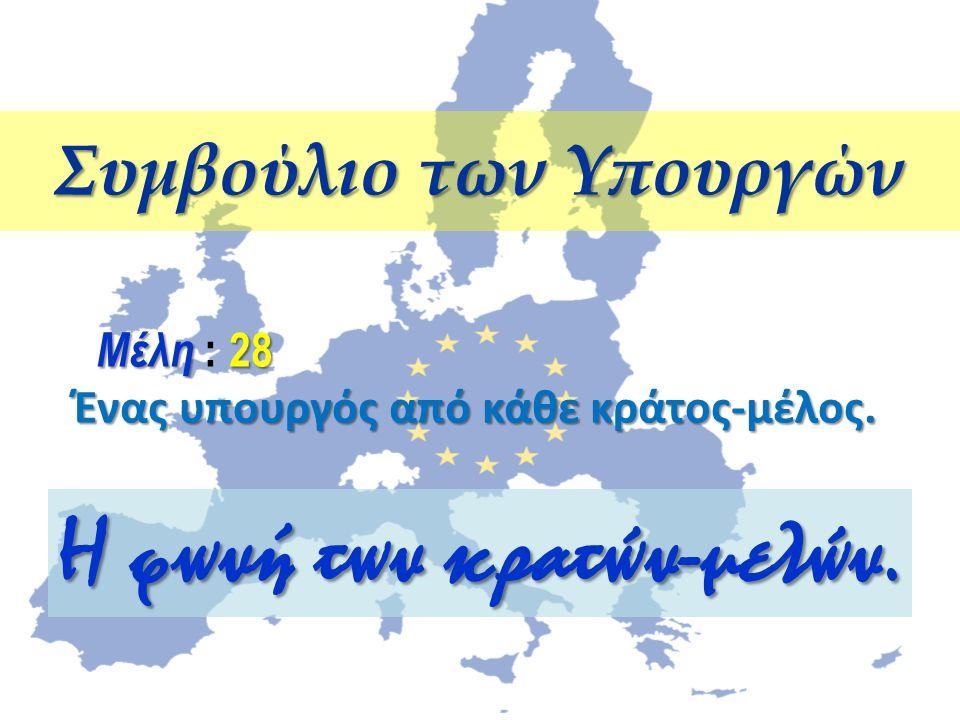 Συμβούλιο των Υπουργών Η φωνή των κρατών-μελών.