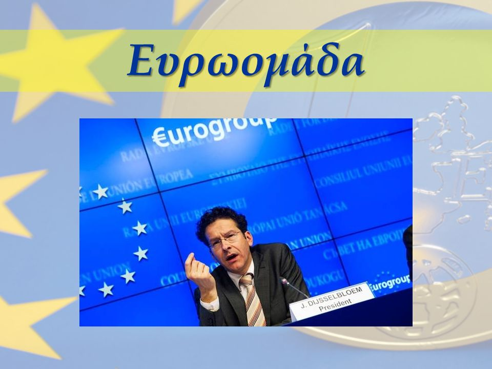 Ευρωομάδα