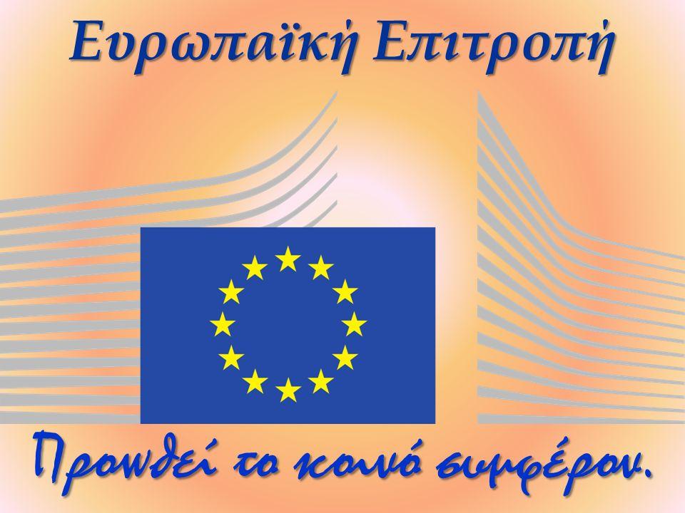 Ευρωπαϊκή Επιτροπή Προωθεί το κοινό συμφέρον.