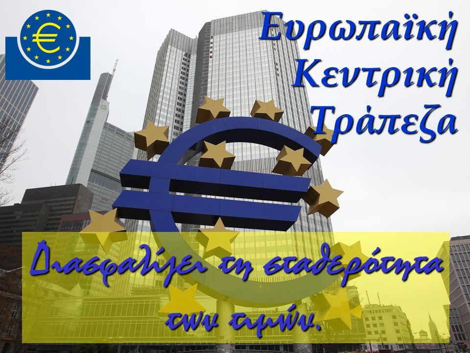 Διασφαλίζει τη σταθερότητα των τιμών. Ευρωπαϊκή Κεντρική Τράπεζα