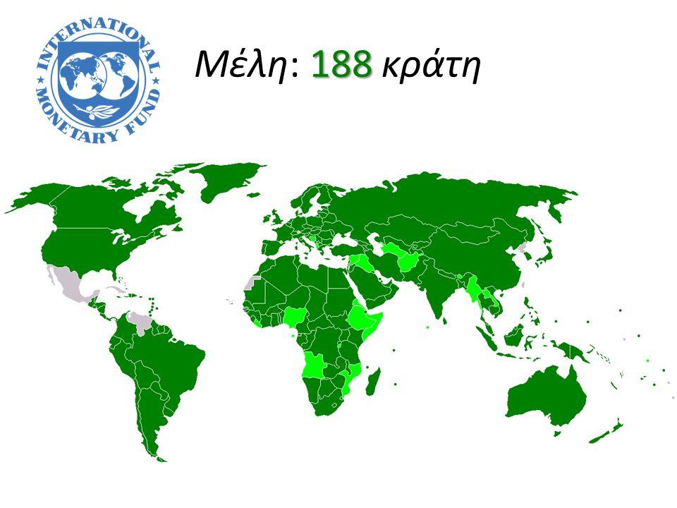 188 Μέλη: 188 κράτη