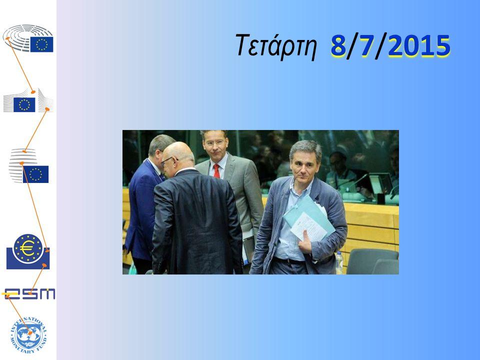 Σύνοδος Κορυφής για το Ευρώ Μέλη Μέλη: Αρχηγοί κρατών & κυβερνήσεων από κάθε χώρα της Ζώνης του Ευρώ.