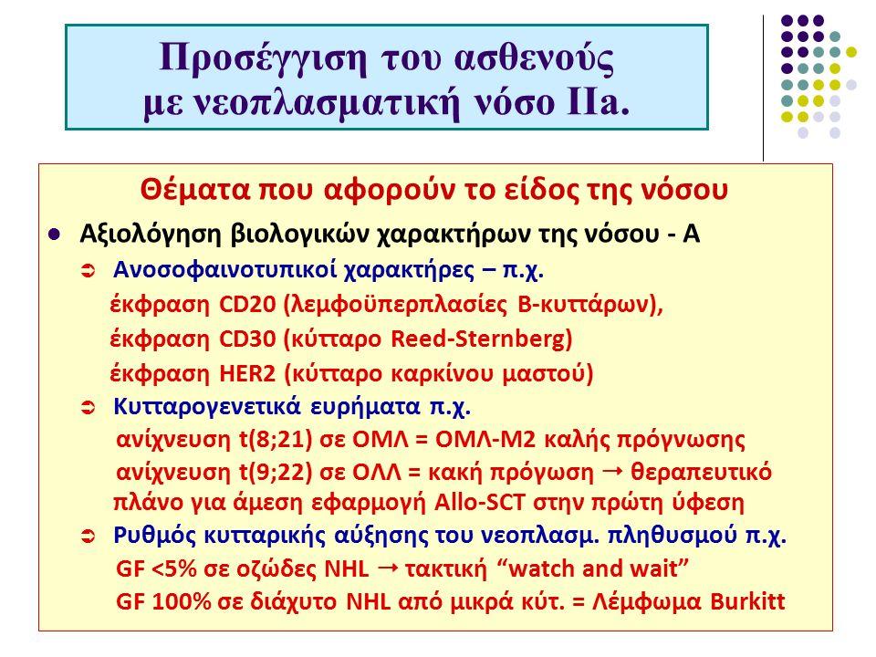 Θέματα που αφορούν το είδος της νόσου Αξιολόγηση βιολογικών χαρακτήρων της νόσου - Α  Ανοσοφαινοτυπικοί χαρακτήρες – π.χ.
