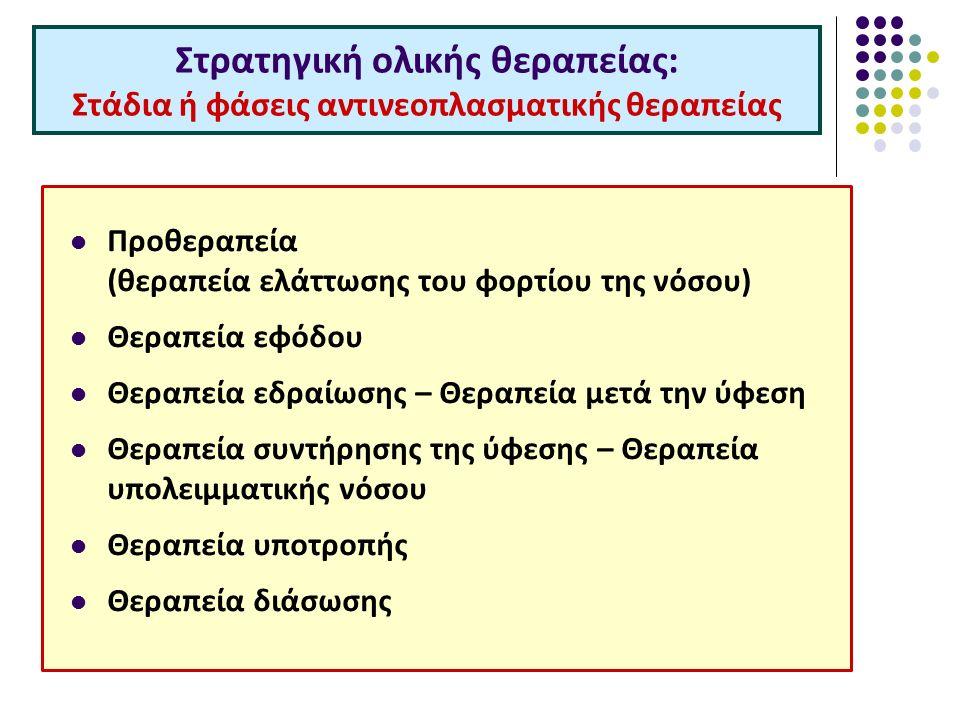 Στρατηγική ολικής θεραπείας: Στάδια ή φάσεις αντινεοπλασματικής θεραπείας Προθεραπεία (θεραπεία ελάττωσης του φορτίου της νόσου) Θεραπεία εφόδου Θεραπεία εδραίωσης – Θεραπεία μετά την ύφεση Θεραπεία συντήρησης της ύφεσης – Θεραπεία υπολειμματικής νόσου Θεραπεία υποτροπής Θεραπεία διάσωσης