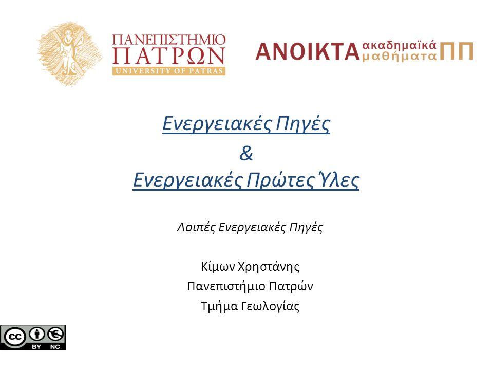 Σημείωμα Αναφοράς Copyright: Πανεπιστήμιο Πατρών, Τμήμα Γεωλογίας, Κίμων Χρηστάνης.