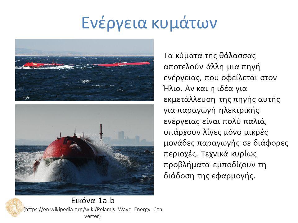 Ενέργεια κυμάτων Τα κύματα της θάλασσας αποτελούν άλλη μια πηγή ενέργειας, που οφείλεται στον Ήλιο.
