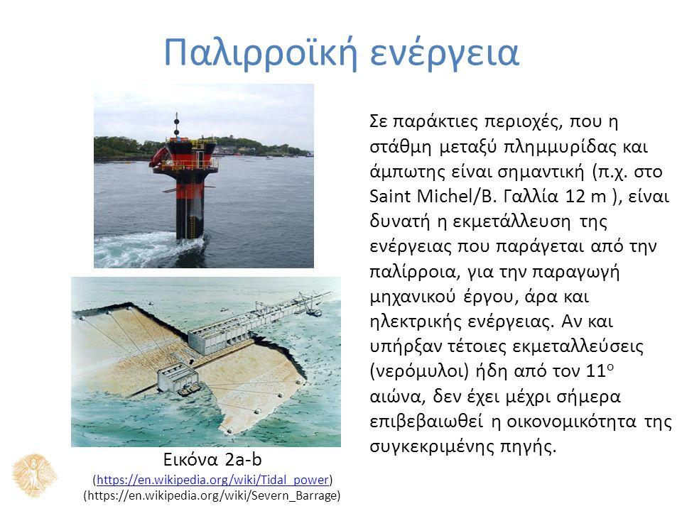 Παλιρροϊκή ενέργεια Σε παράκτιες περιοχές, που η στάθμη μεταξύ πλημμυρίδας και άμπωτης είναι σημαντική (π.χ.