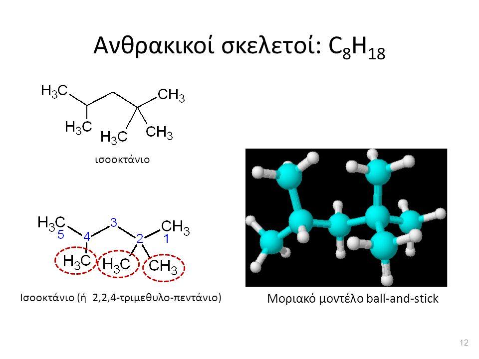 Ανθρακικοί σκελετοί: C 8 H 18 ισοοκτάνιο Ισοοκτάνιο (ή 2,2,4-τριμεθυλο-πεντάνιο) Στερεοχημικός τύπος Μοριακό μοντέλο ball-and-stick 12