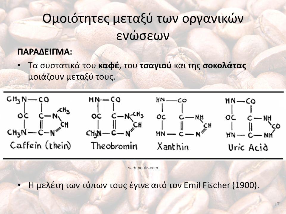 Ομοιότητες μεταξύ των οργανικών ενώσεων ΠΑΡΑΔΕΙΓΜΑ: Τα συστατικά του καφέ, του τσαγιού και της σοκολάτας μοιάζουν μεταξύ τους.