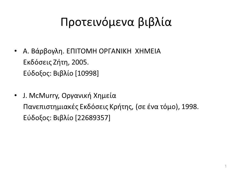 Προτεινόμενα βιβλία Α. Βάρβογλη. ΕΠΙΤΟΜΗ ΟΡΓΑΝΙΚΗ ΧΗΜΕΙΑ Εκδόσεις Ζήτη, 2005.