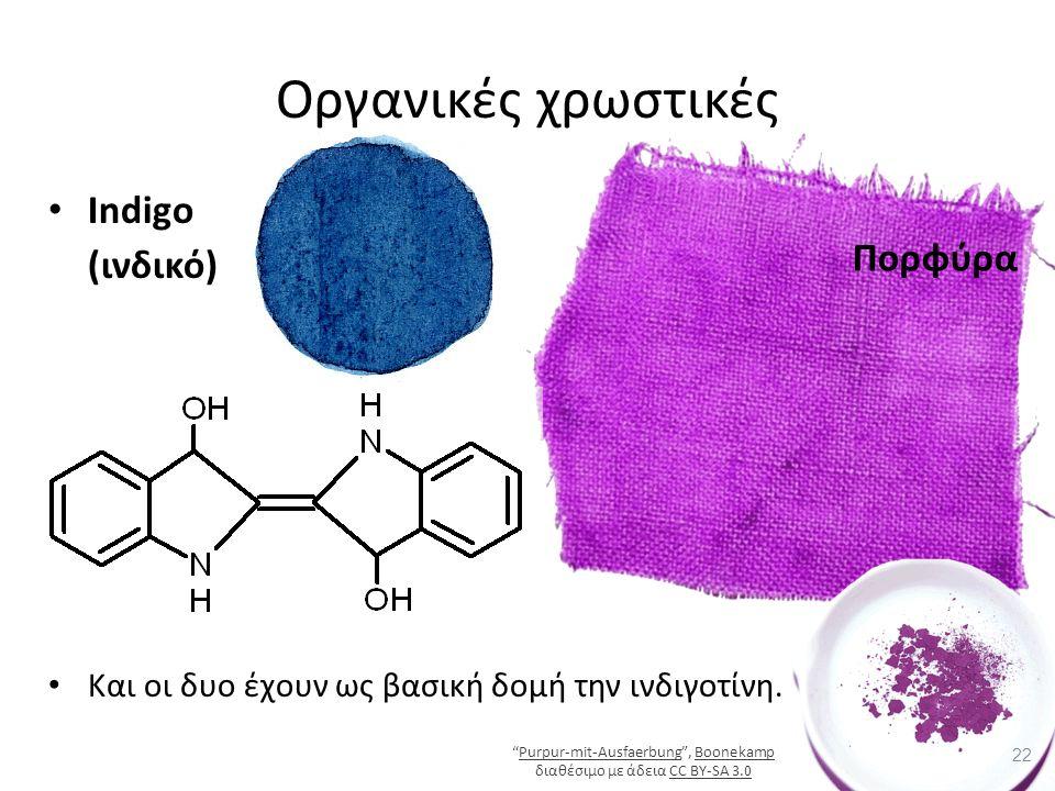 Οργανικές χρωστικές Indigo (ινδικό) Και οι δυο έχουν ως βασική δομή την ινδιγοτίνη.