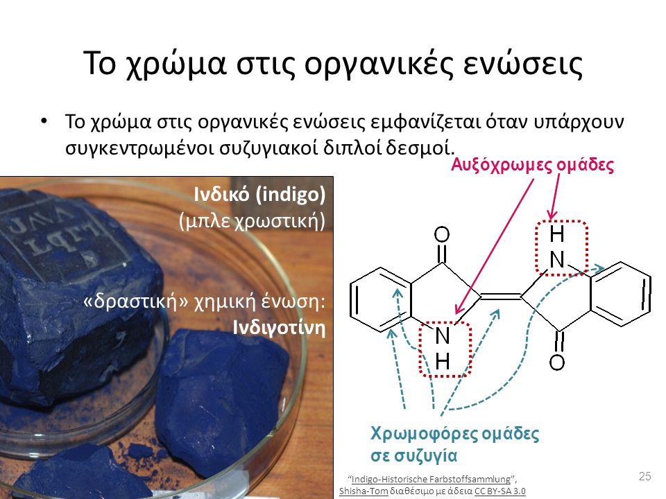 Το χρώμα στις οργανικές ενώσεις Το χρώμα στις οργανικές ενώσεις εμφανίζεται όταν υπάρχουν συγκεντρωμένοι συζυγιακοί διπλοί δεσμοί.