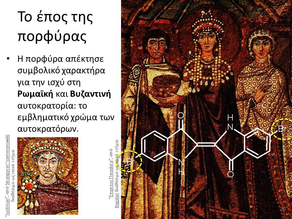 Το έπος της πορφύρας Η πορφύρα απέκτησε συμβολικό χαρακτήρα για την ισχύ στη Ρωμαϊκή και Βυζαντινή αυτοκρατορία: το εμβληματικό χρώμα των αυτοκρατόρων.
