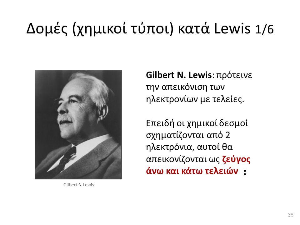 Δομές (χημικοί τύποι) κατά Lewis 1/6 Gilbert N.