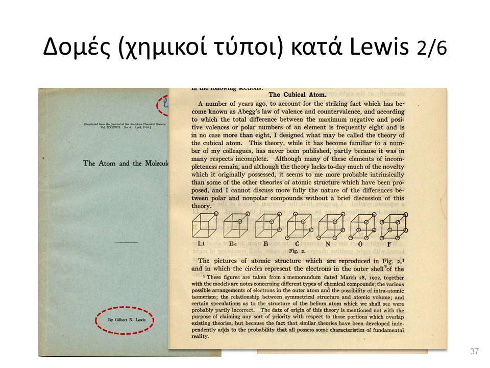 Δομές (χημικοί τύποι) κατά Lewis 2/6 37