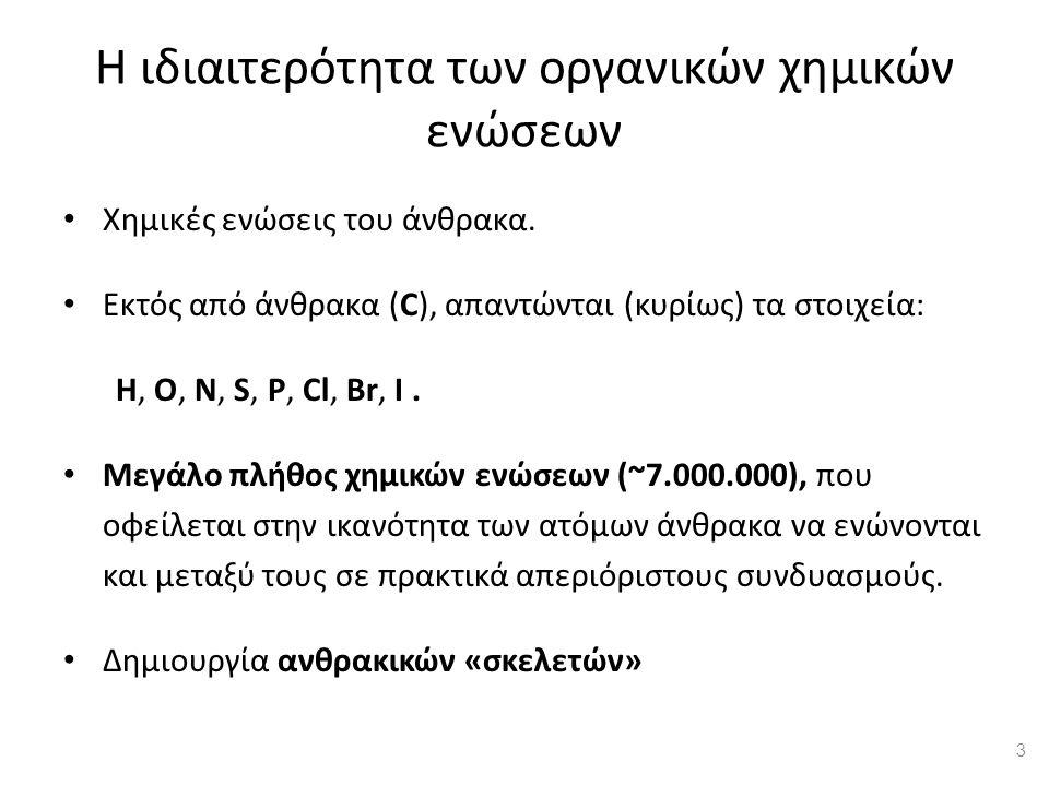 Βιβλιογραφία 2/2 Σπηλιόπουλος Ιωακείμ, Βασική οργανική χημεία, Εύδοξος: Βιβλίο [22660] Α.