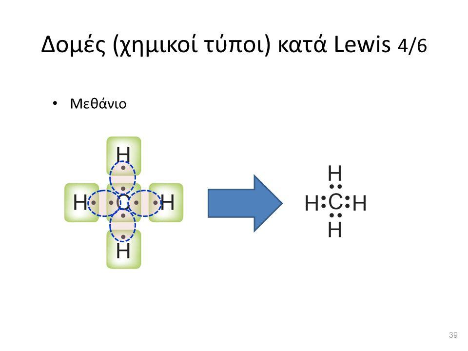 Δομές (χημικοί τύποι) κατά Lewis 4/6 Μεθάνιο 39
