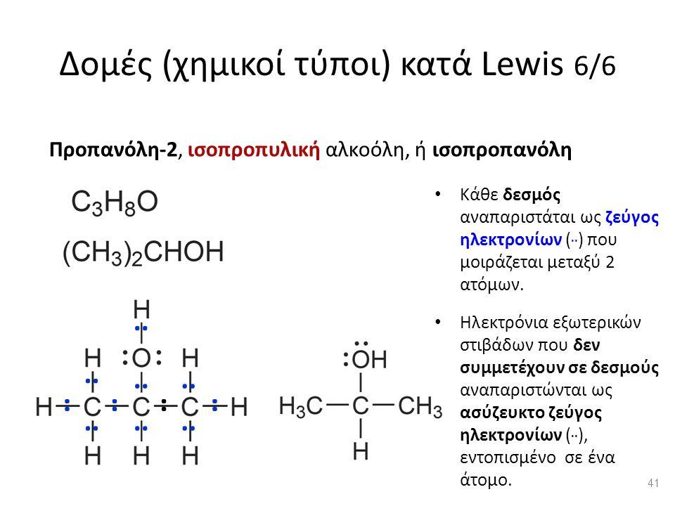 Δομές (χημικοί τύποι) κατά Lewis 6/6 Κάθε δεσμός αναπαριστάται ως ζεύγος ηλεκτρονίων (..