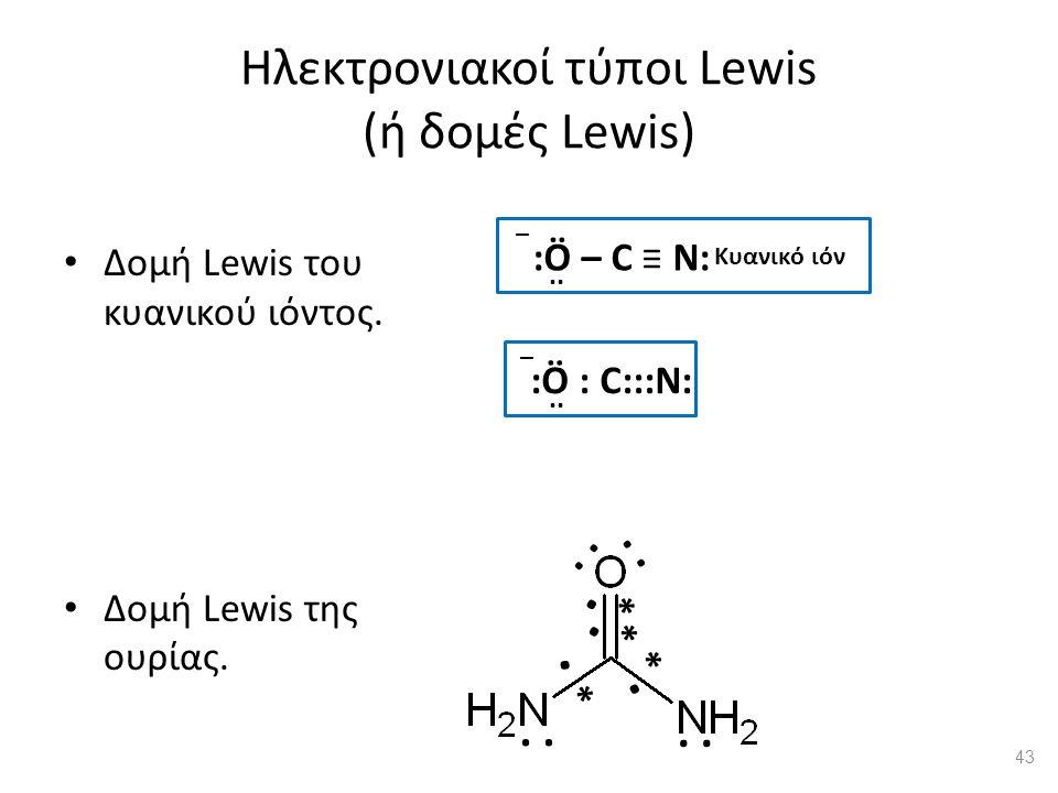 Ηλεκτρονιακοί τύποι Lewis (ή δομές Lewis) Δομή Lewis του κυανικού ιόντος.