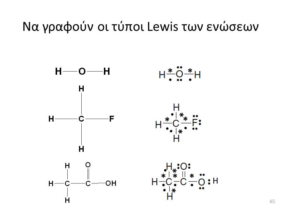Να γραφούν οι τύποι Lewis των ενώσεων H. * 45
