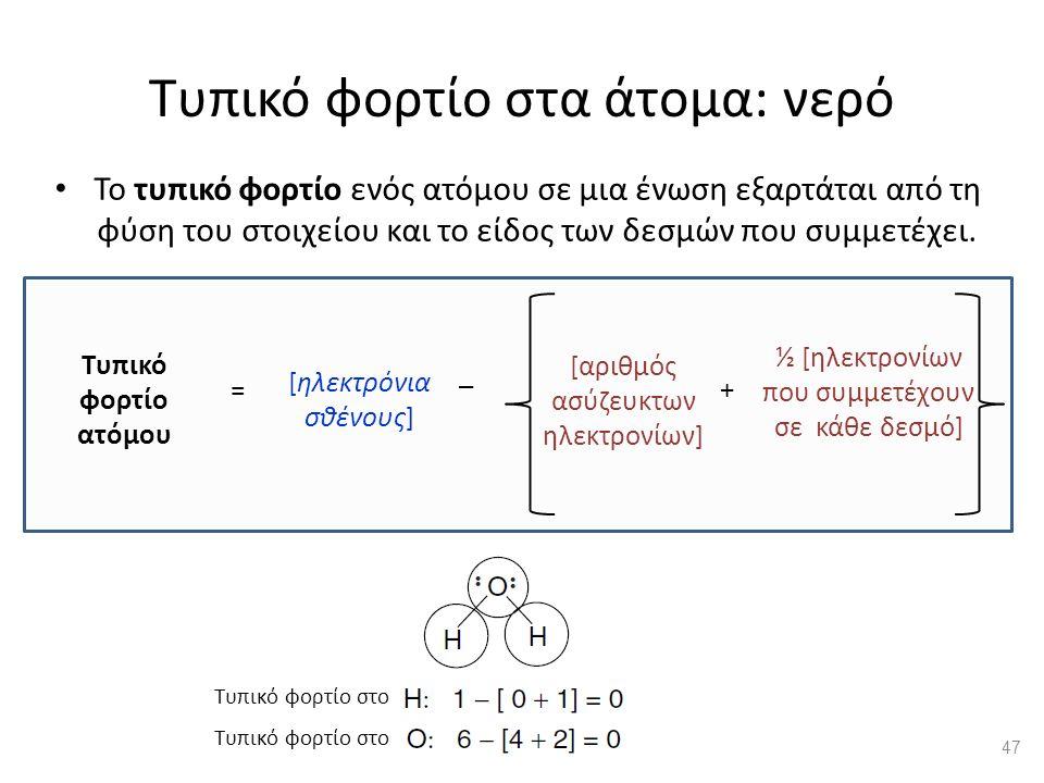 Τυπικό φορτίο στα άτομα: νερό Το τυπικό φορτίο ενός ατόμου σε μια ένωση εξαρτάται από τη φύση του στοιχείου και το είδος των δεσμών που συμμετέχει.