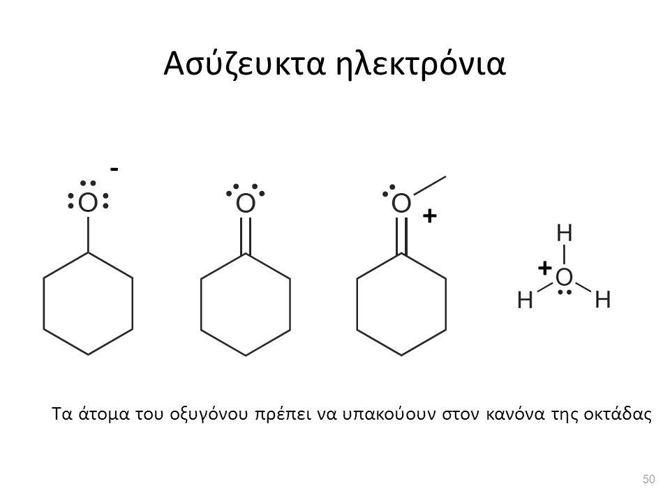 Ασύζευκτα ηλεκτρόνια Τα άτομα του οξυγόνου πρέπει να υπακούουν στον κανόνα της οκτάδας + + - 50