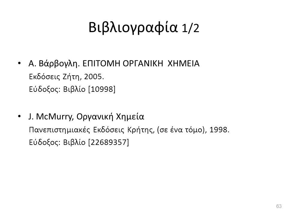 Βιβλιογραφία 1/2 63 Α. Βάρβογλη. ΕΠΙΤΟΜΗ ΟΡΓΑΝΙΚΗ ΧΗΜΕΙΑ Εκδόσεις Ζήτη, 2005.