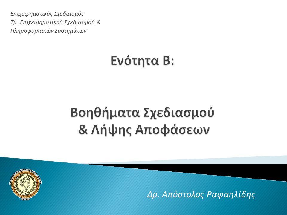 Επιχειρηματικός Σχεδιασμός Τμ. Επιχειρηματικού Σχεδιασμού & Πληροφοριακών Συστημάτων Δρ. Απόστολος Ραφαηλίδης