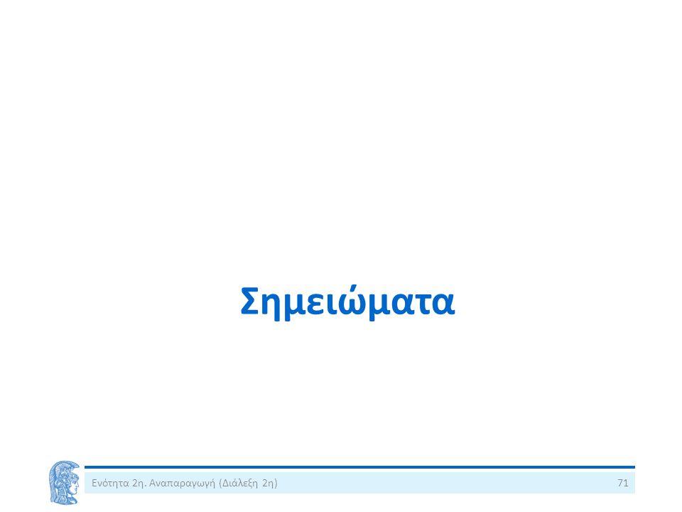 Σημειώματα Ενότητα 2η. Αναπαραγωγή (Διάλεξη 2η)71