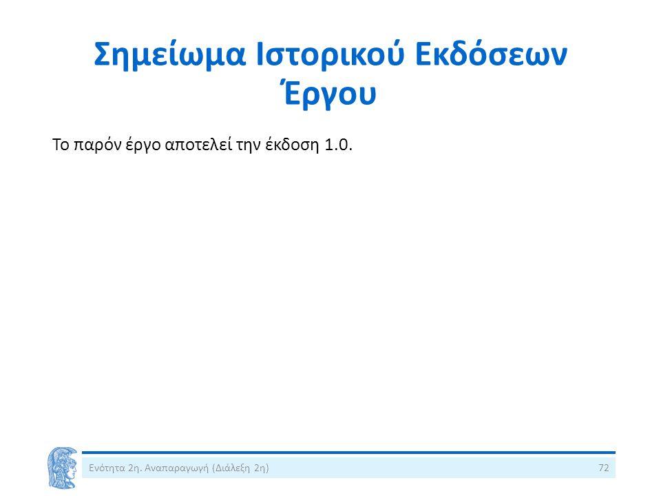 Σημείωμα Ιστορικού Εκδόσεων Έργου Το παρόν έργο αποτελεί την έκδοση 1.0. Ενότητα 2η. Αναπαραγωγή (Διάλεξη 2η)72