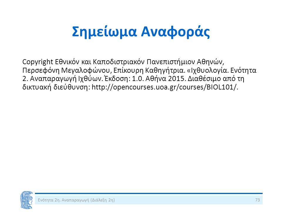 Σημείωμα Αναφοράς Copyright Εθνικόν και Καποδιστριακόν Πανεπιστήμιον Αθηνών, Περσεφόνη Μεγαλοφώνου, Επίκουρη Καθηγήτρια. «Ιχθυολογία. Ενότητα 2. Αναπα