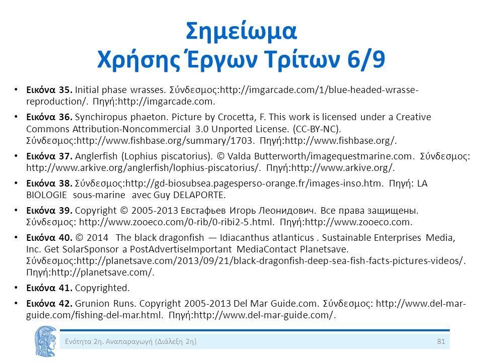Σημείωμα Χρήσης Έργων Τρίτων 6/9 Εικόνα 35. Initial phase wrasses. Σύνδεσμος:http://imgarcade.com/1/blue-headed-wrasse- reproduction/. Πηγή:http://img