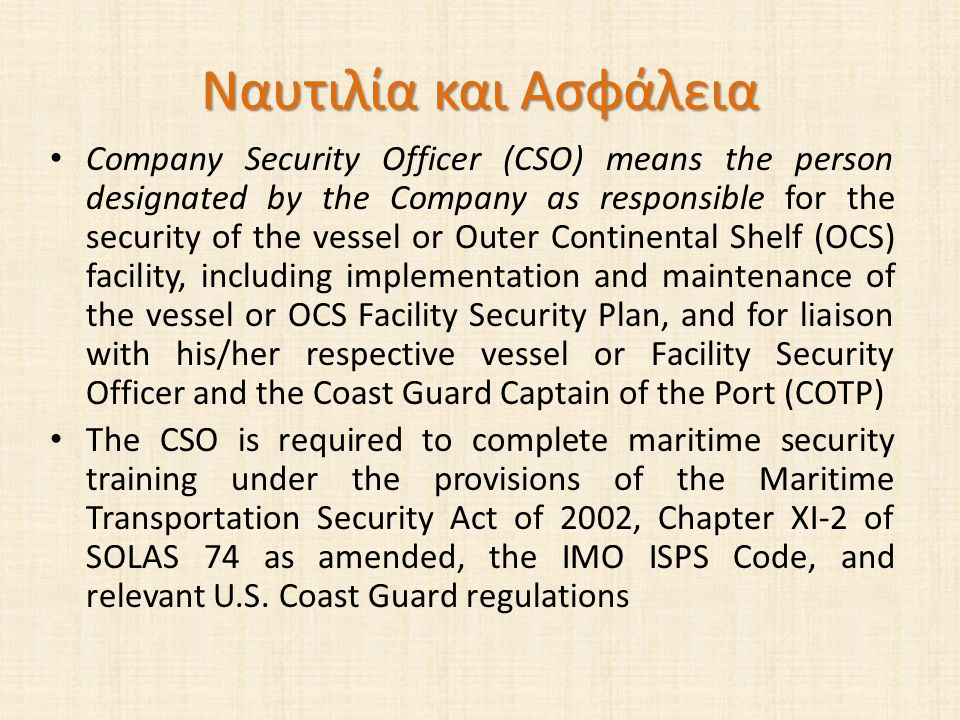Ναυτιλία και Ασφάλεια Company Security Officer (CSO) means the person designated by the Company as responsible for the security of the vessel or Outer