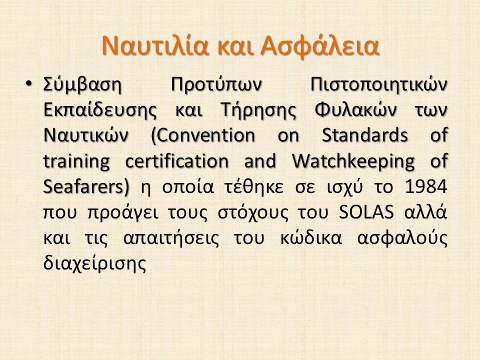 Ναυτιλία και Ασφάλεια Σύμβαση Προτύπων Πιστοποιητικών Εκπαίδευσης και Τήρησης Φυλακών των Ναυτικών (Convention on Standards of training certification and Watchkeeping of Seafarers) Σύμβαση Προτύπων Πιστοποιητικών Εκπαίδευσης και Τήρησης Φυλακών των Ναυτικών (Convention on Standards of training certification and Watchkeeping of Seafarers) η οποία τέθηκε σε ισχύ το 1984 που προάγει τους στόχους του SOLAS αλλά και τις απαιτήσεις του κώδικα ασφαλούς διαχείρισης