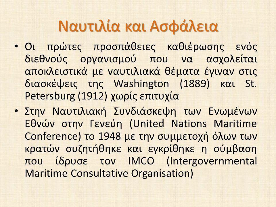 Ναυτιλία και Ασφάλεια Από το 1982 ο οργανισμός άλλαξε το όνομα του από IMCO σε ΙΜΟ (International Maritime Organisation) και ο ρόλος του αναβαθμίστηκε αφού πλέον οι αποφάσεις του έχουν από τότε δεσμευτικό χαρακτήρα για τα κράτη μέλη Η ανάμειξη του ΙΜΟ στον τομέα της ναυτικής ασφάλειας και μάλιστα πριν ακόμη απο την επίσημη καθιέρωση του 1959 ισχυροποίησε την θέση του ως διεθνή εξειδικευμένη οργάνωση στα ναυτιλιακά ζητήματα στο πλαίσιο του ΟΗΕ