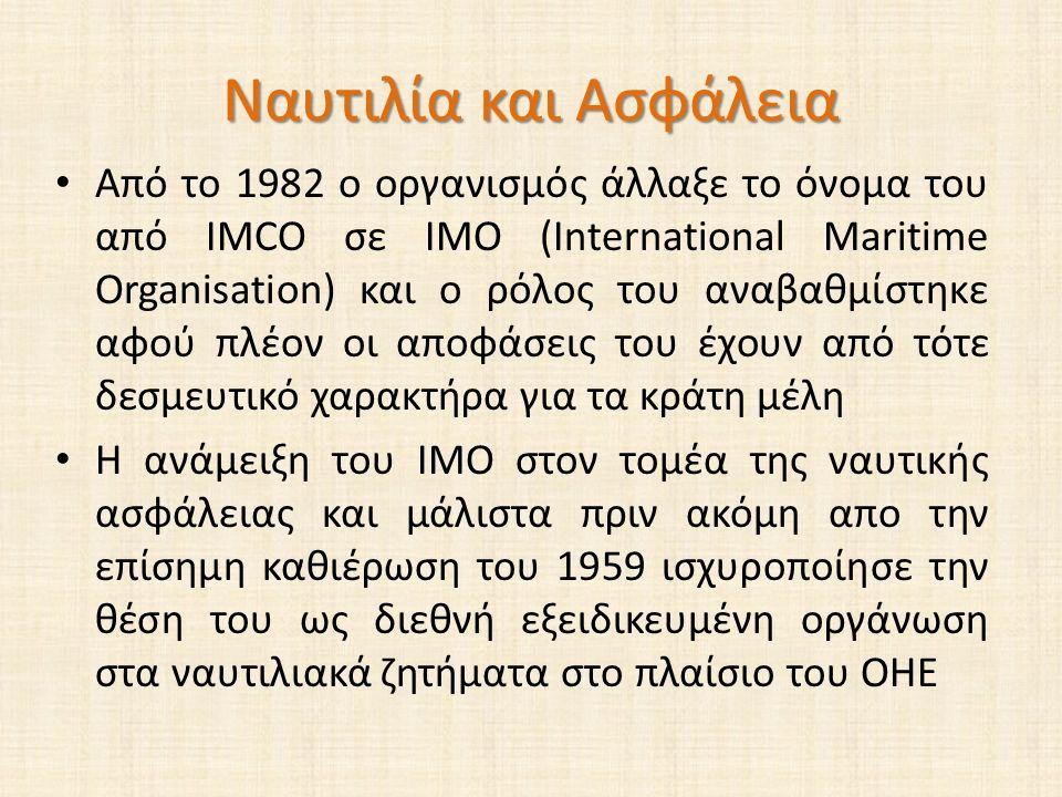 Ναυτιλία και Ασφάλεια Σύμβαση Ναυτιλιακής Έρευνας και Διάσωσης (Convention on Maritime Search and Rescue) Σύμβαση Ναυτιλιακής Έρευνας και Διάσωσης (Convention on Maritime Search and Rescue) η οποία τέθηκε σε ισχύ το 1985 και σχεδιάστηκε για να βελτιώσει το υπάρχον δίκτυο έρευνας και διάσωσης μετά από κάποιο ατύχημα στην θάλασσα