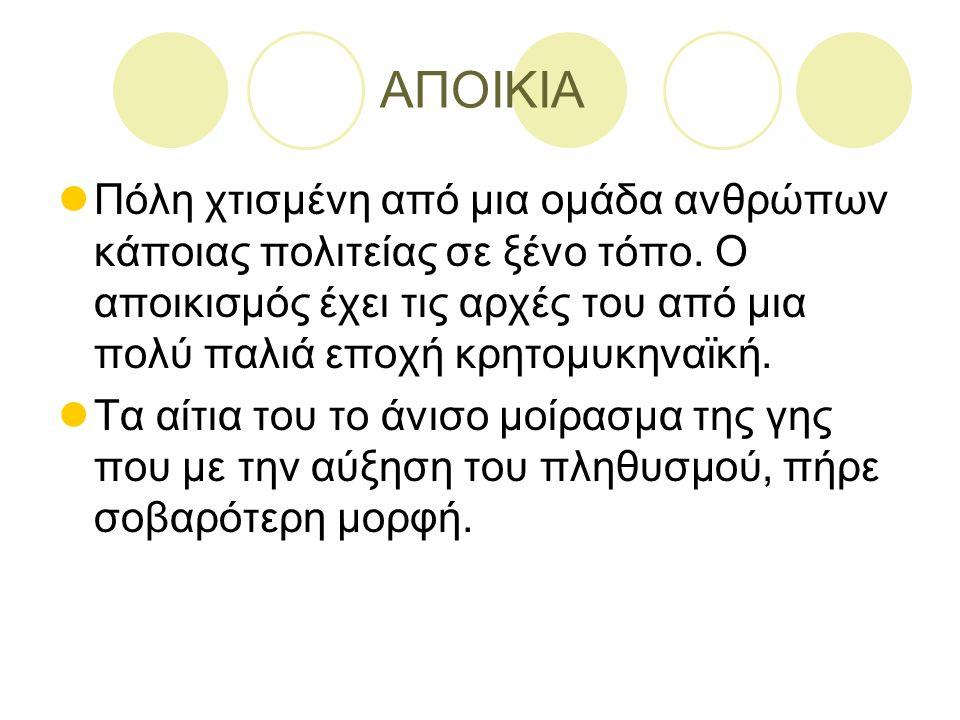 ΑΡΓΟΝΑΥΤΙΚΗ ΕΚΣΤΡΑΤΕΙΑ Με το όνομα Αργοναυτική εκστρατεία φέρεται στην Ελληνική Μυθολογία η εκστρατεία του Ιάσονα από την Ιωλκό στην Κολχίδα του Εύξεινου Πόντου για να πάρει το χρυσόμαλλο δέρας, η οποία και εκφράζει αλληγορικά τη δεύτερη αποίκηση των Ελλήνων στον Εύξεινο Πόντο.