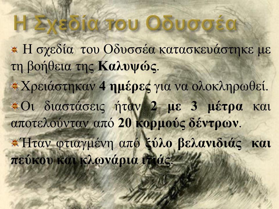Η σχεδία του Οδυσσέα κατασκευάστηκε με τη βοήθεια της Καλυψώς.