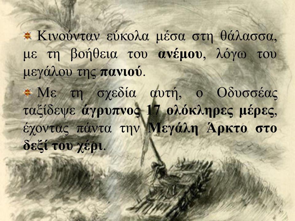 Κινούνταν εύκολα μέσα στη θάλασσα, με τη βοήθεια του ανέμου, λόγω του μεγάλου της πανιού.