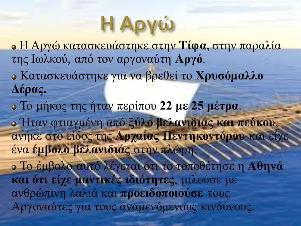 Η Αργώ κατασκευάστηκε στην Τίφα, στην παραλία της Ιωλκού, από τον αργοναύτη Αργό.