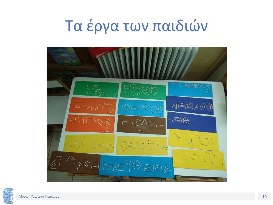 10 Μορφή Γραπτού Κειμένου Τα έργα των παιδιών