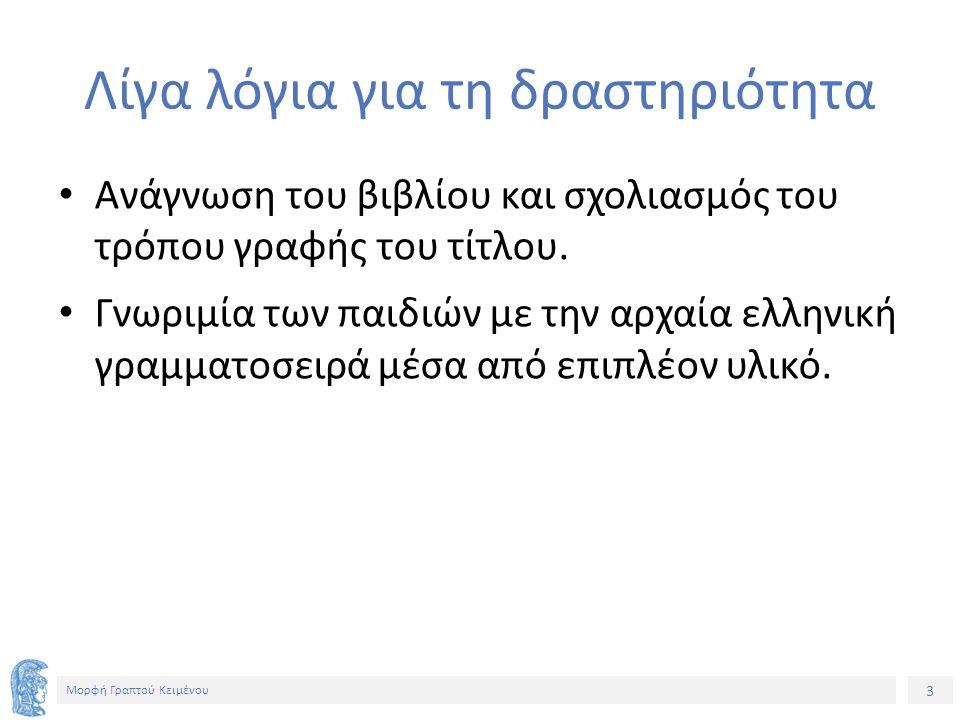 14 Μορφή Γραπτού Κειμένου Σημείωμα Αναφοράς Copyright Εθνικόν και Καποδιστριακόν Πανεπιστήμιον Αθηνών, Αγγελική Γιαννικοπούλου 2015.