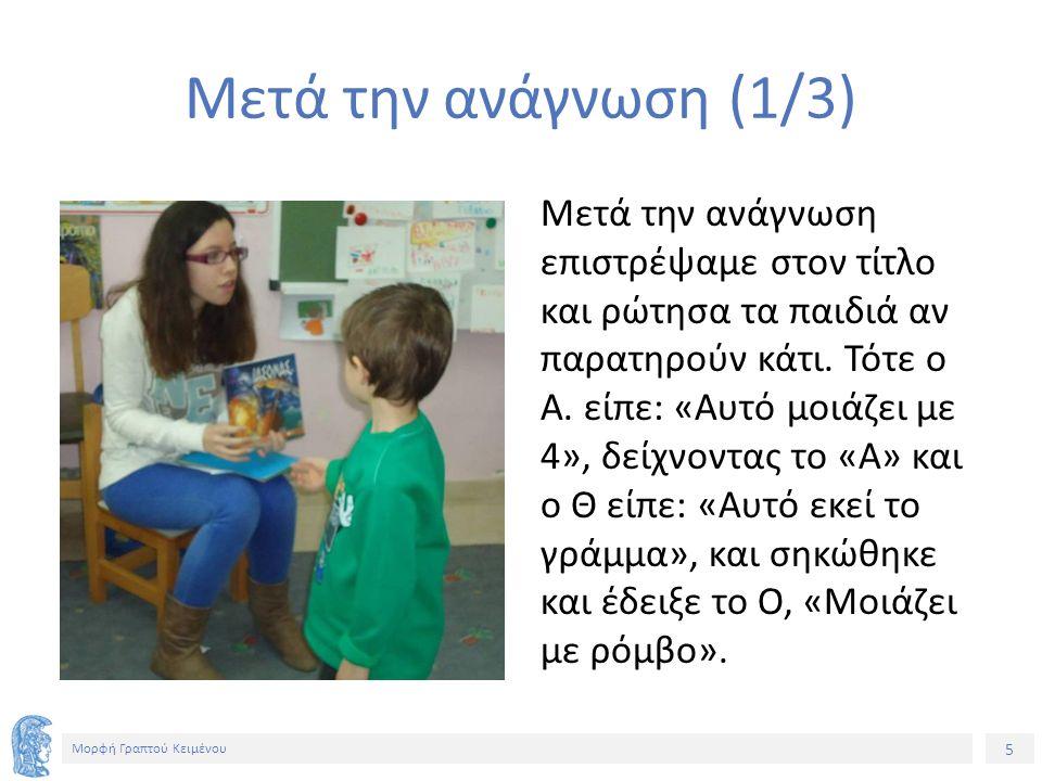 5 Μορφή Γραπτού Κειμένου Μετά την ανάγνωση (1/3) Μετά την ανάγνωση επιστρέψαμε στον τίτλο και ρώτησα τα παιδιά αν παρατηρούν κάτι.