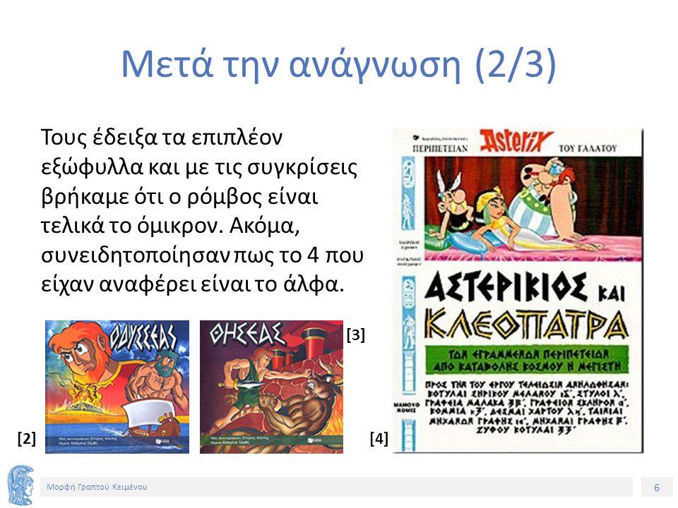 7 Μορφή Γραπτού Κειμένου Μετά την ανάγνωση (3/3) Προβληματιστήκαμε γιατί ο Ιάσονας γράφεται με αρχαία ελληνικά γράμματα και είπαμε ότι είναι μια ιστορία της αρχαίας Ελλάδας.