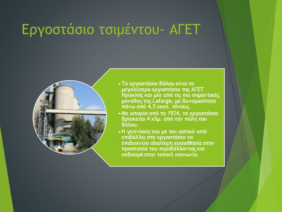 Εργοστάσιο τσιμέντου- ΑΓΕΤ Το εργοστάσιο Βόλου είναι το μεγαλύτερο εργοστάσιο της ΑΓΕΤ Ηρακλής και μία από τις πιο σημαντικές μονάδες της Lafarge, με δυναμικότητα πάνω από 4,5 εκατ.