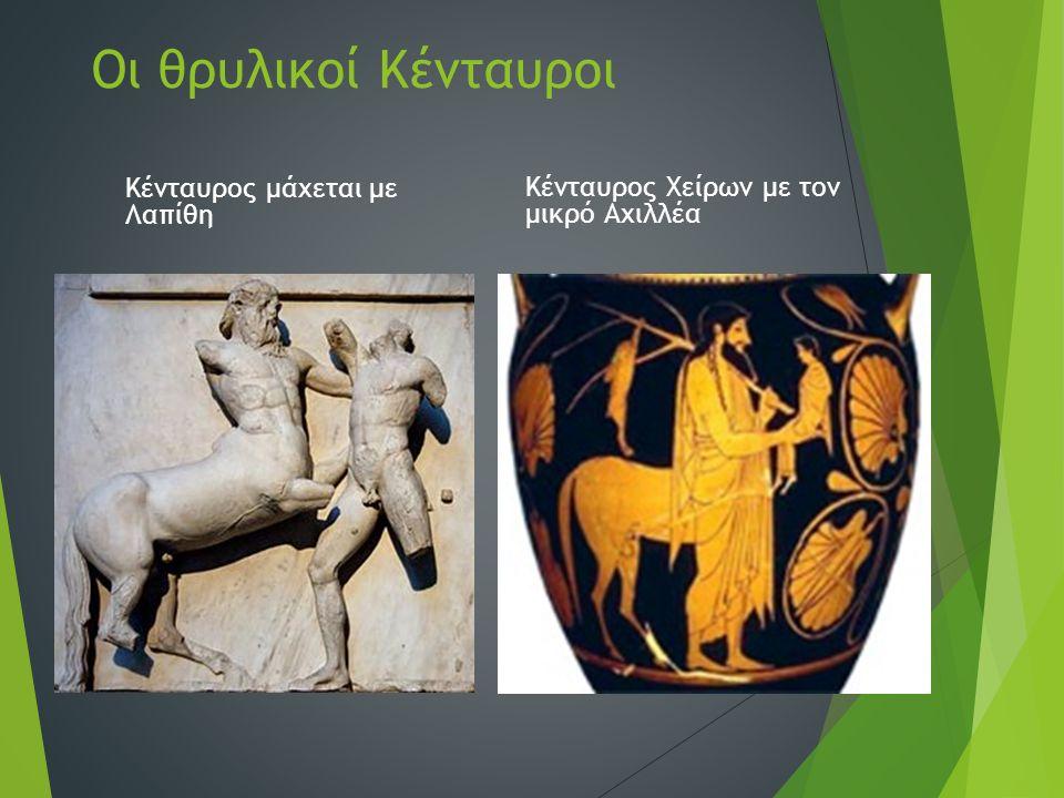 Οι θρυλικοί Κένταυροι Κένταυρος μάχεται με Λαπίθη Κένταυρος Χείρων με τον μικρό Αχιλλέα