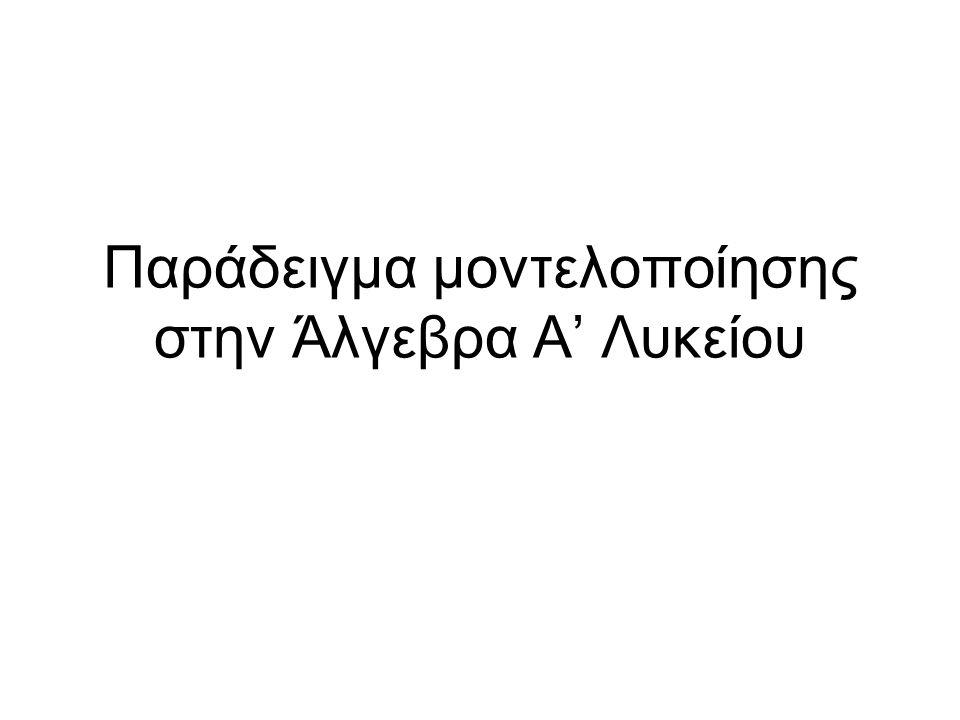 Παράδειγμα μοντελοποίησης στην Άλγεβρα Α' Λυκείου