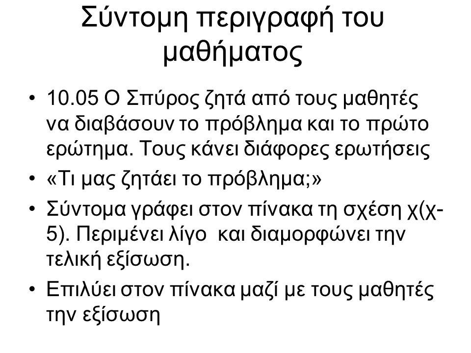 Σύντομη περιγραφή του μαθήματος 10.05 Ο Σπύρος ζητά από τους μαθητές να διαβάσουν το πρόβλημα και το πρώτο ερώτημα.