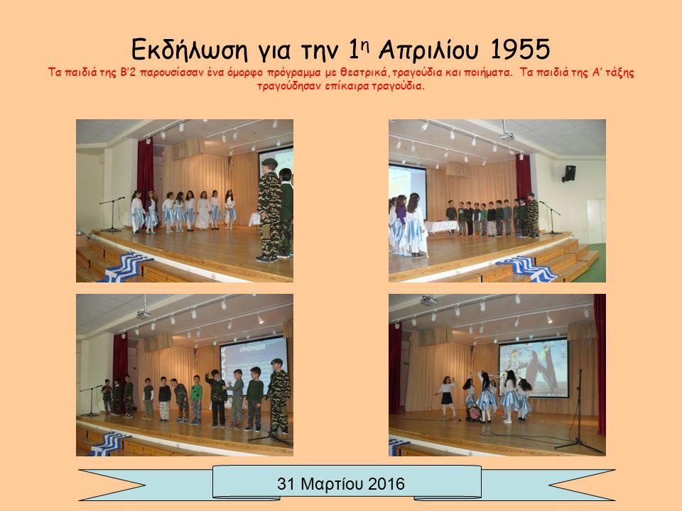Εκδήλωση για την 1 η Απριλίου 1955 Τα παιδιά της Β'2 παρουσίασαν ένα όμορφο πρόγραμμα με θεατρικά, τραγούδια και ποιήματα.