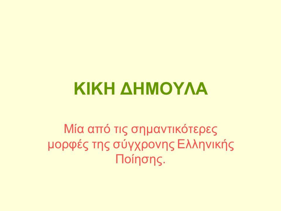 ΚΙΚΗ ΔΗΜΟΥΛΑ Μία από τις σημαντικότερες μορφές της σύγχρονης Ελληνικής Ποίησης.